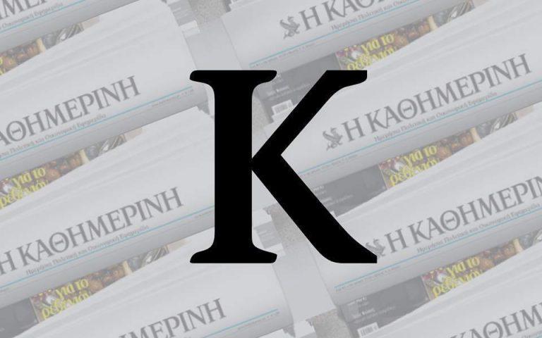 o-koronoios-t-amp-rsquo-ayga-amp-nbsp-kai-ta-kalathia-mas-2380832
