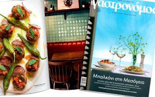 ston-gastronomo-aytis-tis-kyriakis-amp-8211-mpalkoni-sti-mesogeio0