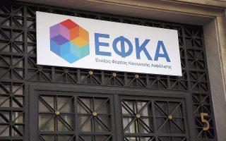 Τα διαστήματα έως τις 31 Δεκεμβρίου του 2016 σε δύο ή περισσότερους ασφαλιστικούς φορείς που εντάχθηκαν στον e-ΕΦΚΑ θεωρούνται διακριτοί, αυτοτελείς χρόνοι κύριας ασφάλισης.