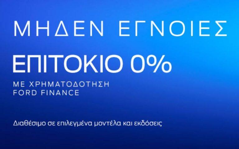 neo-chrimatodotiko-programma-tis-ford-me-0-epitokio-kai-8-chronia-eggyisi-2379933