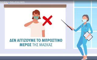 anartisi-mitsotaki-gia-ti-sosti-chrisi-tis-maskas0