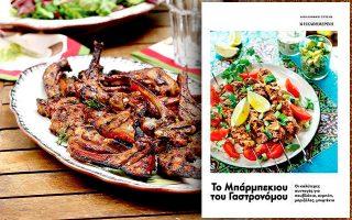 anazitiste-to-mparmpekioy-toy-gastronomoy0