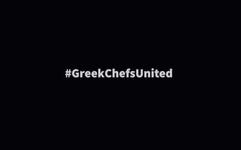 Το βίντεο Ελλήνων σεφ για την εστίαση: Σας περιμένουμε να ανταμώσουμε γύρω από το ίδιο τραπέζι