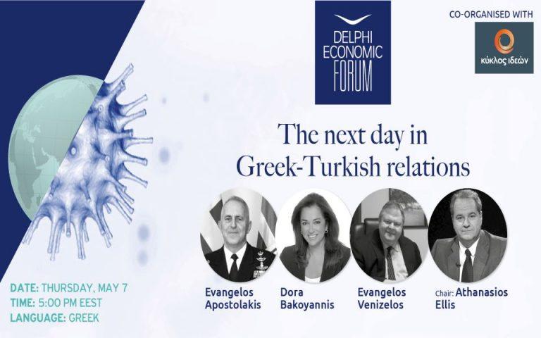 Οικονομικό Φόρουμ Δελφών: Συζήτηση για τις Ελληνοτουρκικές σχέσεις
