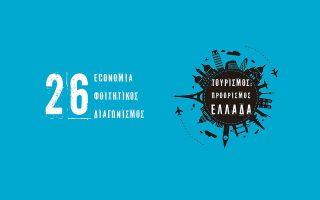 oloklirothike-o-26os-economia-foititikos-diagonismos0