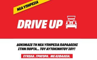 ypiresia-drive-up-apo-ti-mediamarkt0