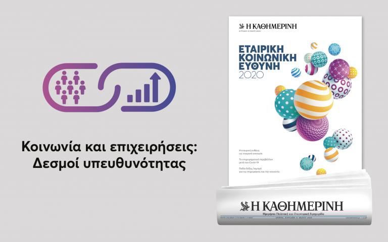 etairiki-koinoniki-eythyni-2020-ayti-tin-kyriaki-me-ti-kathimerini-2379861