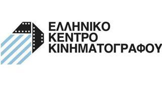 dieykriniseis-toy-ellinikoy-kentroy-kinimatografoy-gia-tin-ypovoli-aitisis-sto-eidiko-programma-enischysis0