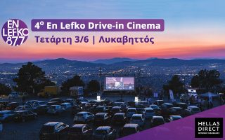 4o-en-lefko-drive-in-cinema-ston-lykavitto0