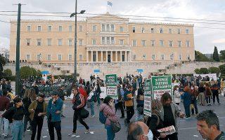 Συγκέντρωση διαμαρτυρίας για το νομοσχέδιο του υπ. Περιβάλλοντος πραγματοποιήθηκε χθες στο Σύνταγμα.