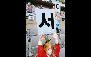 Ο σύλλογος FC Seoul ζήτησε συγγνώμη για το γεγονός ότι οι κούκλες του ήταν σεξουαλικά παιχνίδια.