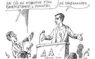 skitso-toy-andrea-petroylaki-14-05-200