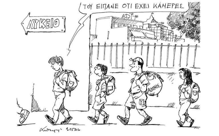 Σκίτσο του Ανδρέα Πετρουλάκη (21.05.20)