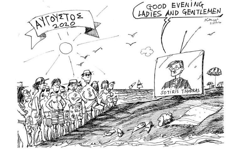 Σκίτσο του Ανδρέα Πετρουλάκη (23.05.20)