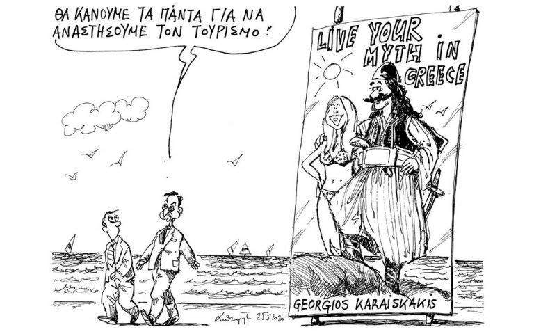 Σκίτσο του Ανδρέα Πετρουλάκη (26.05.20)