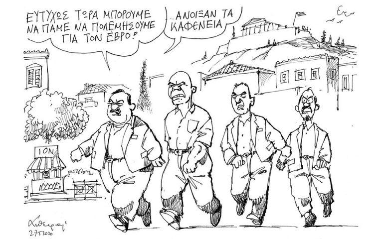 Σκίτσο του Ανδρέα Πετρουλάκη (28.05.20)