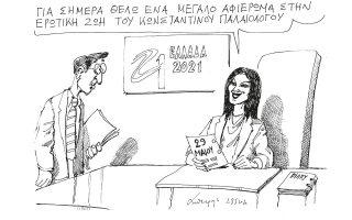 skitso-toy-andrea-petroylaki-29-05-20-2380642