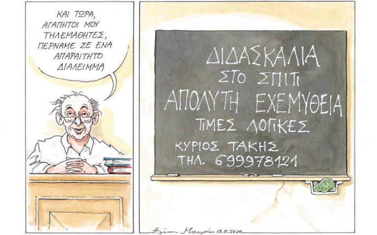 Σκίτσο του Ηλία Μακρή (14.05.20)