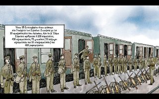 otan-ta-komik-grafoyn-istoria0