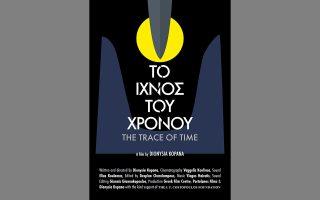 «Το ίχνος του χρόνου» θα προβάλλεται διαδικτυακά στο 22ο Φεστιβάλ Ντοκιμαντέρ Θεσσαλονίκης.