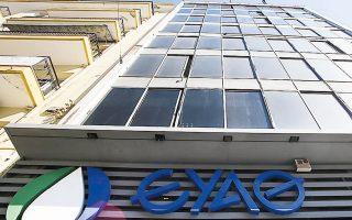 Η ΕΥΑΘ είχε στο τέλος του 2019 ταμειακά διαθέσιμα άνω των 75 εκατ. ευρώ.
