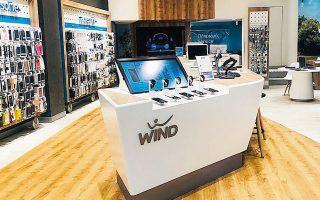 Τον Δεκέμβριο του 2019 η εταιρεία επιχείρησε να αποκτήσει τη Wind, αλλά δεν τα κατάφερε, καθώς το τίμημα που πρόσφερε στους μετόχους της ήταν χαμηλότερο των προσδοκιών τους.