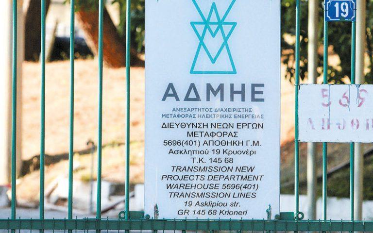 anoigei-o-dromos-gia-peraitero-idiotikopoiisi-toy-admie-2379075