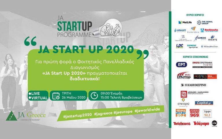 Αύριο ο Virtual & Live  Φοιτητικός Διαγωνισμός JA Start Up 2020 του JA Greece