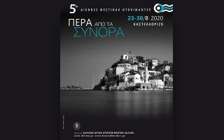 diagonistiko-programma-5oy-diethnoys-festival-ntokimanter-kastellorizoy-pera-apo-ta-synora0