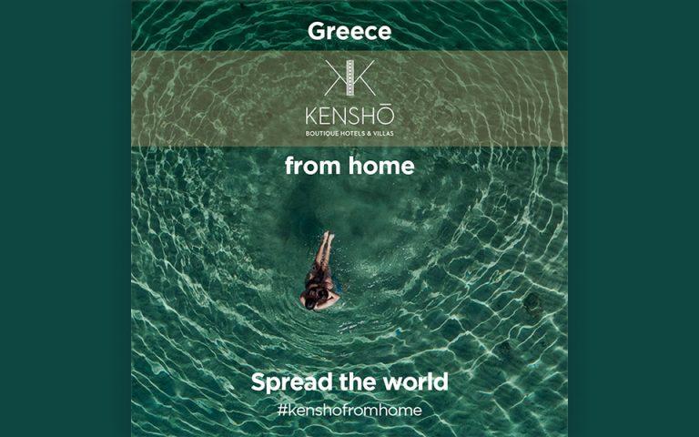 Kensho from Home, η πρωτοβουλία του Kensho Boutique Hotels & Villas