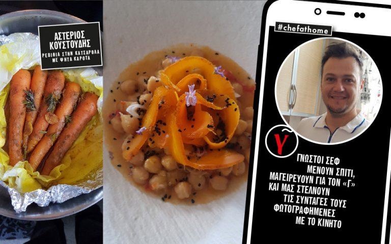 Ρεβίθια στην κατσαρόλα με ψητά καρότα και μπαχαρικά από τον Αστέριο Κουστούδη