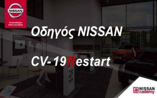 h-nissan-kanei-restart-me-ypeythynotita-kai-asfaleia-enanti-toy-covid-190
