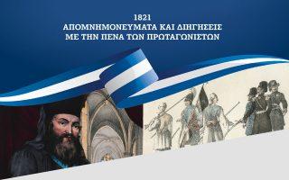 1821-apomnimoneymata-kai-diigiseis-me-tin-pena-ton-protagoniston-germanoy-palaion-patron-mitropolitoy-o-4os-tomos-ayti-tin-kyriaki-me-tin-kathimerini0
