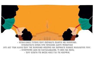 skitso-toy-dimitri-chantzopoyloy-07-05-20-2377084