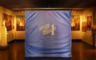 Χθες ανακοινώθηκαν οι τρεις πρώτες δράσεις της Επιτροπής «Ελλάδα 2021».