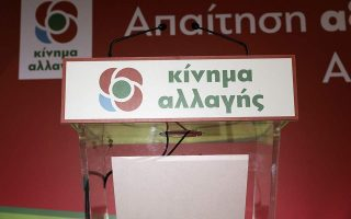 kovei-kathe-gefyra-me-ton-syriza-to-kinal-2382704