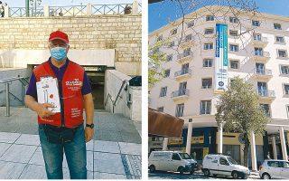 Ο Μιχάλης Σαμόλης, πωλητής του περιοδικού αστέγων «Σχεδία», και το Πολυδύναμο Κέντρο Αστέγων του Δήμου Αθηναίων.
