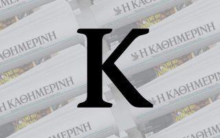 i-narki-akyvernisias-amp-nbsp-kai-peri-eklogon-2382559