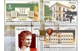 Τα τέσσερα γραμματόσημα της νέας σειράς στον φάκελο πρώτης ημέρας κυκλοφορίας.