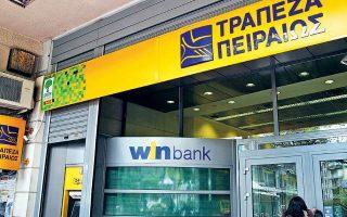 Η τράπεζα που δέχθηκε τις περισσότερες αιτήσεις για δάνεια μέσω του ΤΕΠΙΧ ΙΙ ήταν η Πειραιώς.