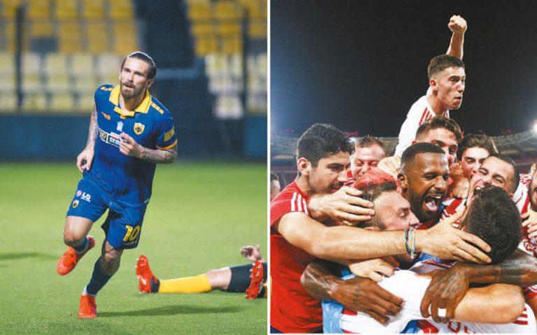 Κύπελλο Ελλάδας: ΑΕΚ – Ολυμπιακός οι εκλεκτοί