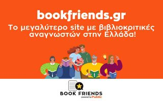 bookfriends-gr-to-megalytero-site-me-vivliokritikes-anagnoston-stin-ellada0