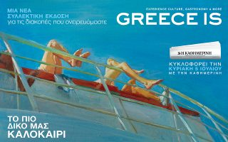 amp-8220-greece-is-nisia-amp-8221-mia-syllektiki-ekdosi-poy-apotheonei-to-elliniko-kalokairi-ayti-tin-kyriaki-me-tin-kathimerini0
