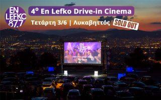 pigame-gia-4i-synechomeni-chronia-sto-en-lefko-drive-in-cinema0