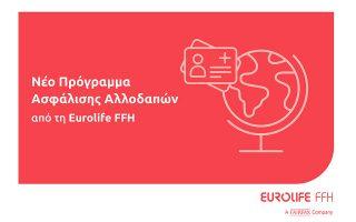 neo-programma-asfalisis-allodapon-apo-ti-eurolife-ffh0