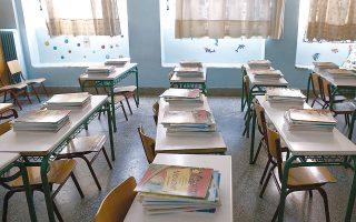 Το υπουργείο Παιδείας έχει δώσει εντολή οι μαθητές να μην πετάξουν τα σχολικά βιβλία, ώστε με το άνοιγμα των σχολείων να διδαχθεί η ύλη που θα κριθεί απαραίτητο να γνωρίζουν για να προχωρήσουν στην επόμενη σχολική χρονιά (φωτ. INTIME NEWS).