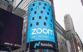 Το σήμα της Ζοοm λίγο πριν από την εισαγωγή της στον Nasdaq IPO.