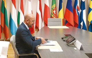 O πρόεδρος του Ευρωπαϊκού Συμβουλίου Σαρλ Μισέλ συμμετείχε στη χθεσινή ψηφιακή Σύνοδο Κορυφής.
