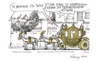 skitso-toy-andrea-petroylaki-11-06-200
