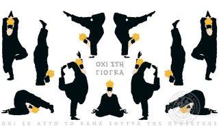 skitso-toy-dimitri-chantzopoyloy-05-06-200